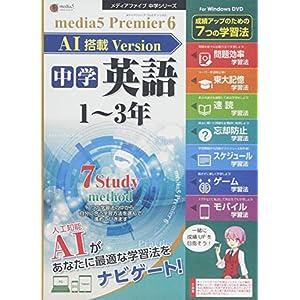 メディアファイブ プレミア6 AI搭載version 中学英語 1~3年