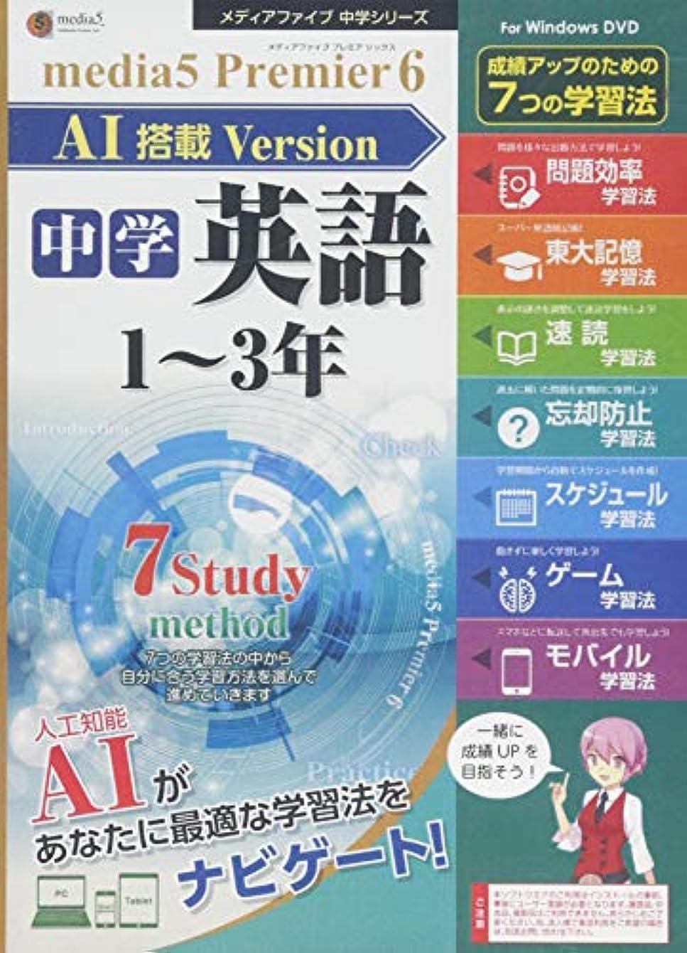 応用代わって社会主義者メディアファイブ プレミア6 AI搭載version 中学英語 1~3年