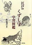 江戸のくずし字学習図鑑