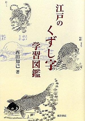 江戸のくずし字学習図鑑の詳細を見る
