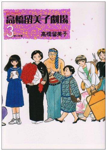 高橋留美子劇場 3 (ビッグコミックス)の詳細を見る