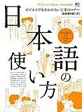 別冊Discover Japan_CULTURE 日本語の使い方 (エイムック 3637 別冊Discover Japan_CULTURE)