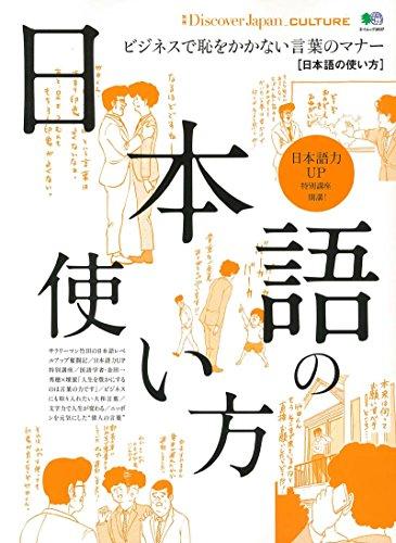 別冊Discover Japan_CULTURE 日本語の使い方 (エイムック 3637 別冊Discover Japan_CULTURE)の詳細を見る