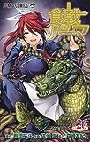 食戟のソーマ 26 (ジャンプコミックス)