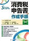 STEP式消費税申告書の作成手順〈平成24年版〉