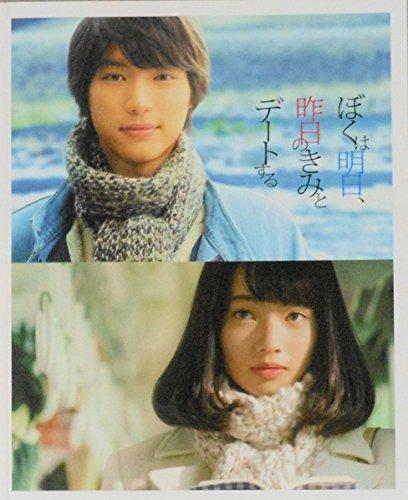【チラシ付き、映画パンフレット】 ぼくは明日、昨日のきみとデートする 監督 三木孝浩