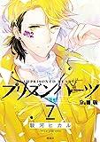プリズンハーツ 分冊版(7) (ARIAコミックス)