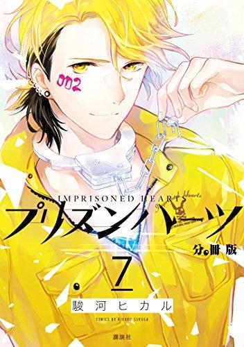 プリズンハーツ 分冊版(7) (ARIAコミックス)の詳細を見る