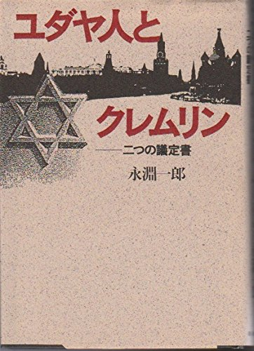 ユダヤ人とクレムリン―二つの議定書
