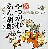 やつがれとあん胡郎 (絵本漫画)