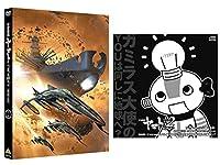 【Amazon.co.jp限定】 宇宙戦艦ヤマト2202 愛の戦士たち 2 (福井晴敏(シリーズ構成・脚本)書き下ろしドラマCD付) [DVD]