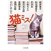 猫ミス! (中公文庫)