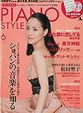 PIANO STYLE (ピアノスタイル) 2010年 06月号 (CD付き) [雑誌] 画像