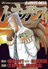 中間管理録トネガワ(9) (ヤングマガジンコミックス)
