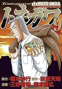 中間管理録トネガワ(9) (コミックDAYSコミックス)