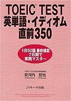 TOEIC TEST英単語・イディオム直前350