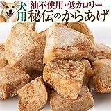 犬用 手作りご飯(無添加・秘伝の唐揚げ)無添加 国産