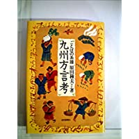 九州方言考―ことばの系譜 (1982年)