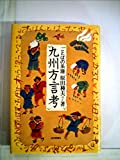 九州方言考―ことばの系譜 (1982年) 画像