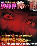 まんがテレビがひた隠す芸能界怖い話 (コアコミックス 259)