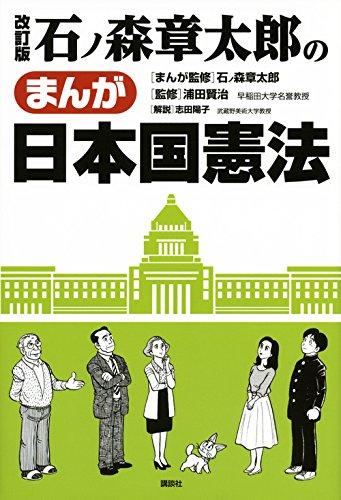 改訂版 石ノ森章太郎まんが日本国憲法