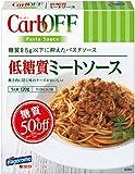 はごろも 低糖質 ミートソース CarbOFF 120g (2110)×5個