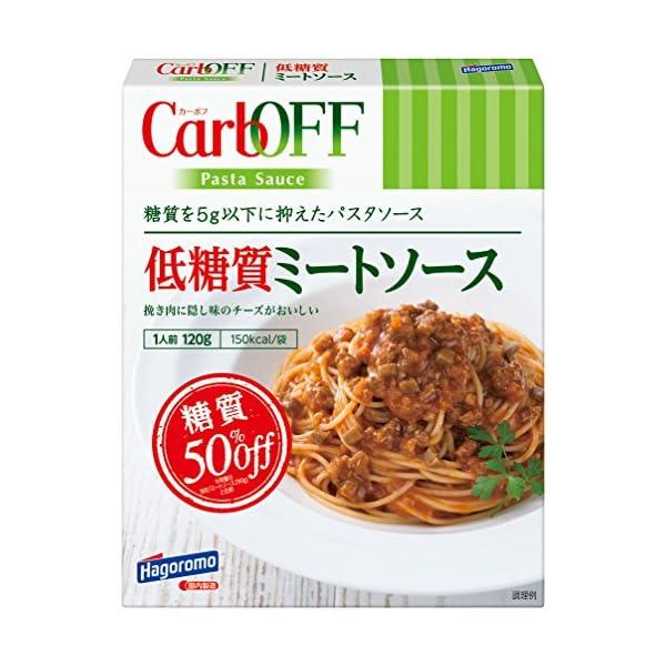 はごろも 低糖質 ミートソース CarbOFF ...の商品画像