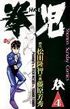 拳児(4) (少年サンデーコミックス)