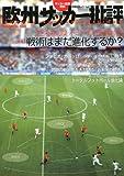 欧州サッカー批評 (双葉社スーパームック) (双葉社スーパームック サッカー批評別冊)
