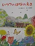 五つのはなのえき (1976年) (キンダーおはなしえほん傑作選)