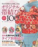 オリジナル帯結びベストセレクト100―きものを着るのが楽しくなる (SHINCHO MOOK)