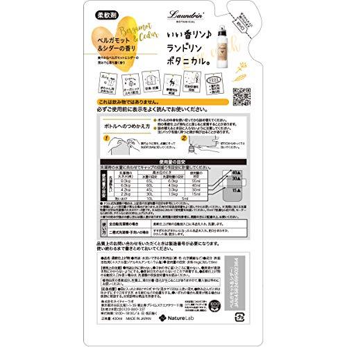 ランドリン ボタニカル ベルガモット&シダー 詰替 430ml