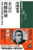 「未完の西郷隆盛: 日本人はなぜ論じ続けるのか (新潮選書)」販売ページヘ