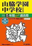 29山脇学園中学校 2022年度用 5年間スーパー過去問 (声教の中学過去問シリーズ)
