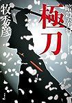 極刀-暗殺奉行(5) (双葉文庫)