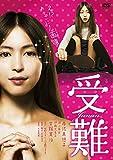 受難[DVD]
