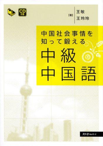 中国社会事情を知つて鍛える中級中国語 (マルチリンガルライブラリー)の詳細を見る