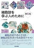 細胞診を学ぶ人のために 第6版