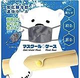 アルタ クールマスク ケースセット アイボリー 冷感 ウォッシャブル フリーサイズ AR0528025