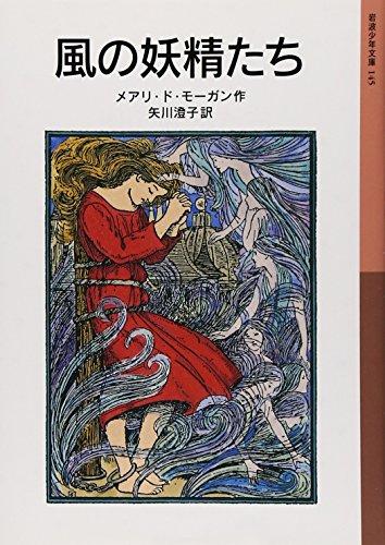 風の妖精たち (岩波少年文庫)の詳細を見る