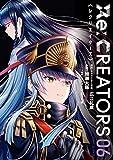Re:CREATORS (6) (サンデーGXコミックス)