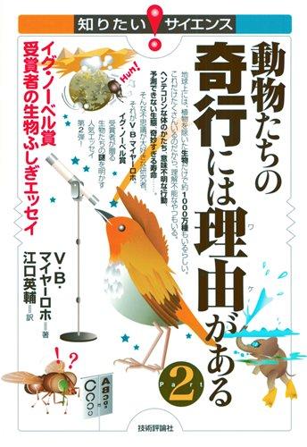 動物たちの奇行には理由がある Part2 ~イグ・ノーベル賞受賞者の生物ふしぎエッセイ (知りたい!サイエンス 77)の詳細を見る