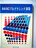 だれでもわかるBASICプログラミング演習 (1982年)