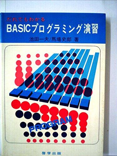 だれでもわかるBASICプログラミング演習 (1982年)の詳細を見る