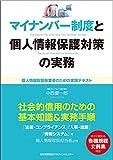 日本能率協会マネジメントセンター 中西 優一郎 マイナンバー制度と個人情報保護対策の実務の画像
