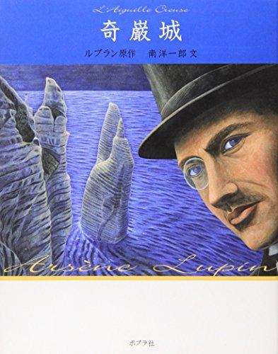 奇巌城    怪盗ルパン 文庫版第4巻の詳細を見る