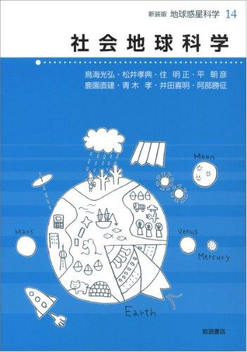 社会地球科学 (新装版 地球惑星科学)の詳細を見る