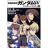 新機動戦記ガンダムW Endless Waltz (上) (角川スニーカー文庫 0-71)