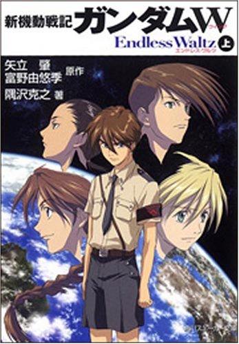 新機動戦記ガンダムW Endless Waltz (上) (角川スニーカー文庫 0-71)の詳細を見る