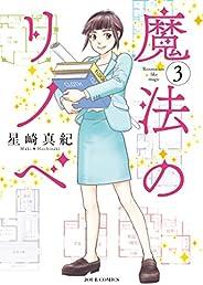 魔法のリノベ : 3 (ジュールコミックス)